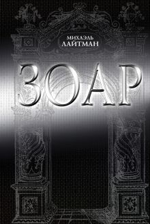 Зоар обложка книги