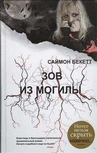 Бекетт С. - Зов из могилы обложка книги