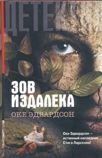 Эдвардсон Оке - Зов издалека обложка книги