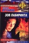 Иртенина Н. - Зов Лабиринта обложка книги