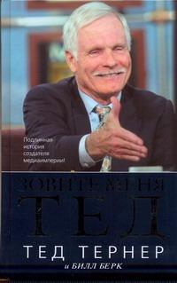 Тернер Тед - Зовите меня Тед обложка книги