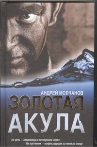 Молчанов А.А. - Золотая акула обложка книги