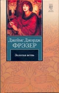 Золотая ветвь Фрэзер Д.Д.