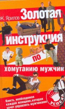 Ярилов Женя - Золотая инструкция по хомутанию мужчин обложка книги