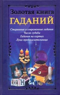 Судьина Н. - Золотая книга гаданий обложка книги