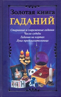 Золотая книга гаданий Судьина Н.
