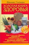Гилман Феникс - Золотая книга здоровья обложка книги