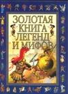 Золотая книга легенд и мифов обложка книги