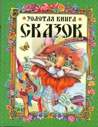Золотая книга лучших сказок мира Шалаева Г.П.