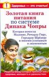 Вознесенская Ирина - Золотая книга питания по системе Дипака Чопры' обложка книги