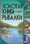 Золотая книга рыбалки обложка книги