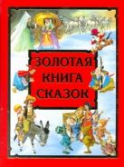 Афанасьев А.Н. - Золотая книга сказок' обложка книги