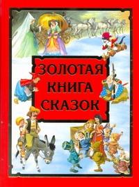 Золотая книга сказок обложка книги