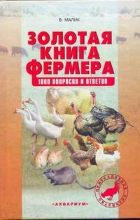 Малик В - Золотая книга фермера. 1000 вопросов и ответов обложка книги