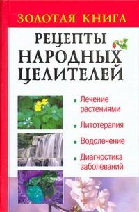 Судьина Н. - Золотая книга. Рецепты народных целителей обложка книги