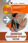 Преображенская Н.А. - Золотая коллекция лучших тестов обложка книги