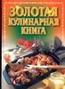 Хацкевич Ю.Г. - Золотая кулинарная книга обложка книги
