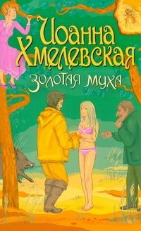 Хмелевская И. - Золотая муха обложка книги