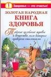 Краснова Мария - Золотая народная книга здоровья обложка книги