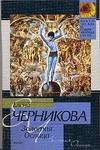 Черникова Е.В. - Золотая Ослица обложка книги