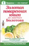 Стрельникова Наталья - Золотая поваренная книга по заветам Болотова обложка книги