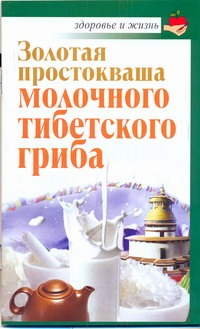 Агафонов Владимир - Золотая простокваша молочного тибетского гриба обложка книги