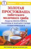 Агафонов Владимир - Золотая простокваша тибетского молочного гриба обложка книги