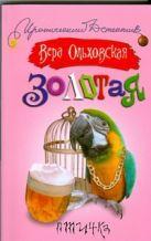 Ольховская В. - Золотая птичка' обложка книги