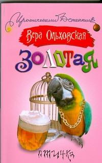 Золотая птичка Ольховская В.