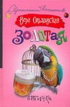 Золотая птичка обложка книги