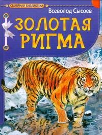 Золотая Ригма Сысоев В.П.