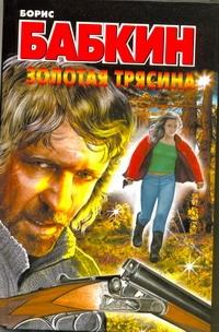 Бабкин Б.Н. - Золотая трясина обложка книги