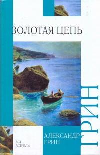 Грин А.С. - Золотая цепь. Рассказы обложка книги