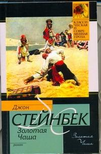 Стейнбек Дж. - Золотая чаша обложка книги