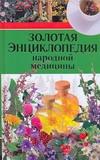 Золотая энциклопедия народной медицины обложка книги