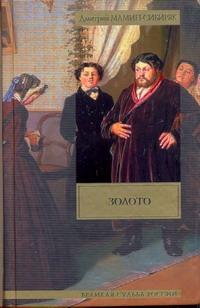 Золото обложка книги