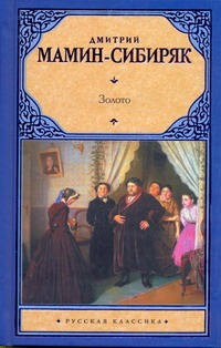 Мамин-Сибиряк Д.Н. - Золото обложка книги