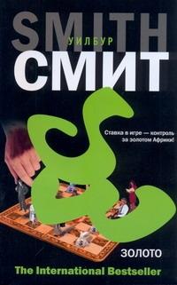 Смит У. - Золото обложка книги