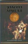 Редферн Элизабет - Золото Ариеля обложка книги