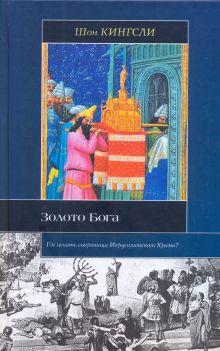 Кингсли Шон - Золото Бога. Поиски пропавших сокровищ из Иерусалимского Храма обложка книги