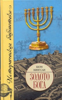Золото Бога. Поиски пропавших сокровищ из Иерусалимского Храма