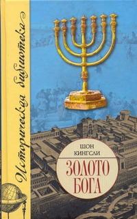 Золото Бога. Поиски пропавших сокровищ из Иерусалимского Храма Кингсли Шон