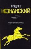 Незнанский Ф.Е. - Золото дикой станицы обложка книги