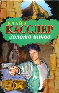 Золото инков обложка книги