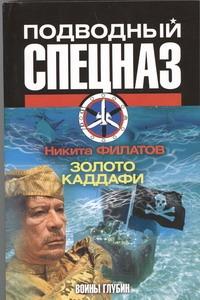 Филатов Никита - Золото Каддафи обложка книги