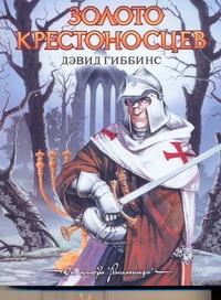 Золото крестоносцев обложка книги