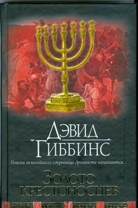Золото крестоносцев Гиббинс Д.