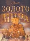 Аксенова М. - Золото мира обложка книги