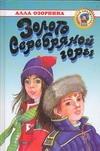 Озорнина А.Г. - Золото Серебряной горы обложка книги