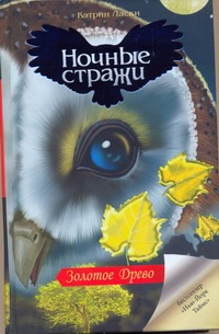 Ласки Кэтрин - Золотое Древо обложка книги